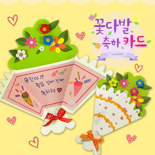 만들기 꽃다발축하카드(5set)