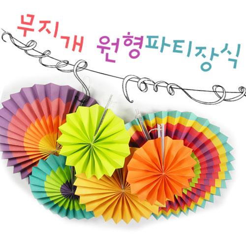 무지개 페이퍼원형장식