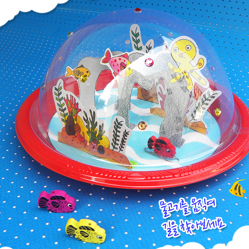 바다속네비게이션,네비게이션,길찾기,움직이는만들기,바다,여름만들기,여름,여름방학,방학숙제,방학,자석,물고기,바다동물,바다꾸미기,바다만들기,바다속,문어,장난감,장난감만들기