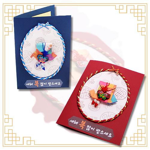만들기 복주머니 전통 연하장 (4set)
