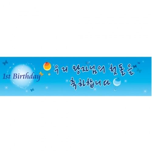 메세지 현수막 왕자첫돌(135x35cm)