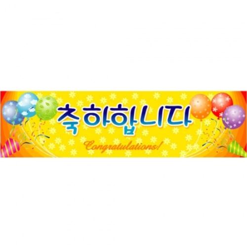 메세지 현수막 축하(135x35cm)
