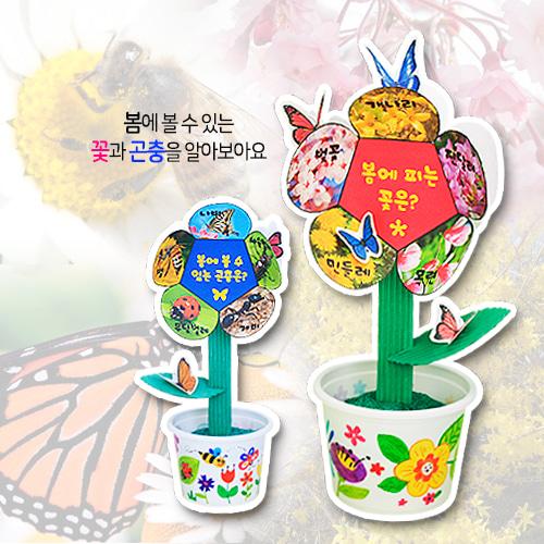 봄,계절,나비,벌,곤충,학습자료,봄 학습자료,봄꽃,봄이야기,벚꽃,개나리,목련,매화,3월,4월,봄만들기