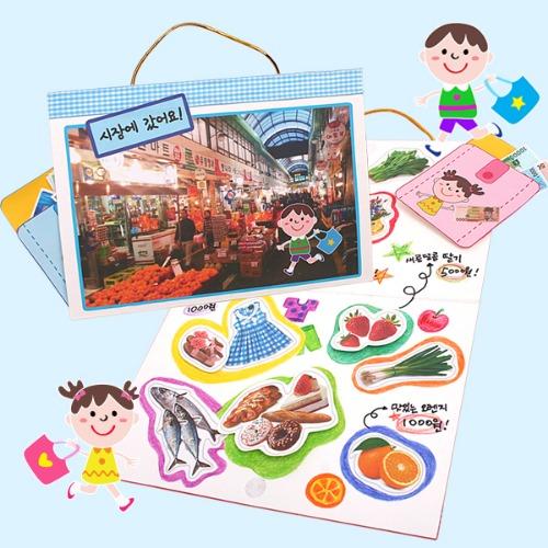 만들기,시장,마켓,놀이가방,가방,스티커,야채,음식,장터,꾸미기놀이,시장놀이,돈놀이,지폐