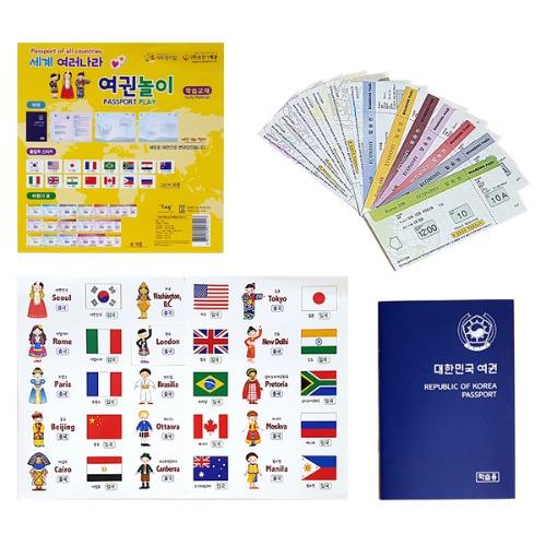 학습교재용 세계 여러나라 여권놀이