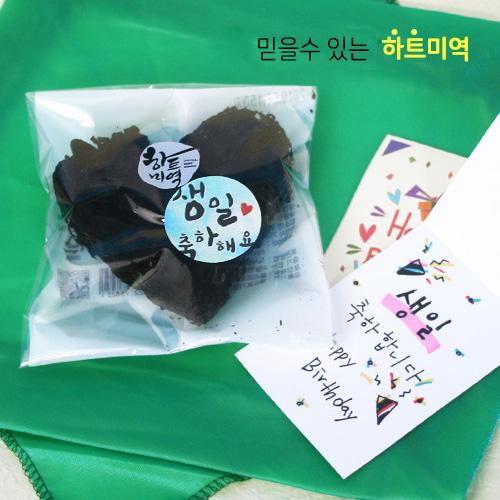 생일 하트미역+축하카드set