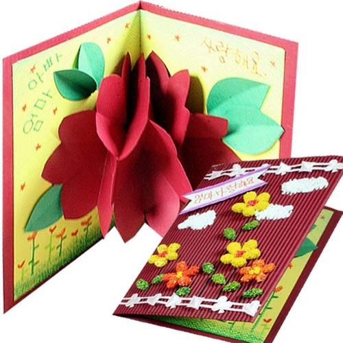 주제별 만들기 어린이날 스스의날,플라워카드만들기,입체카드만들기,종이입체카드,종이카드,3D종이카드, 플라워카드