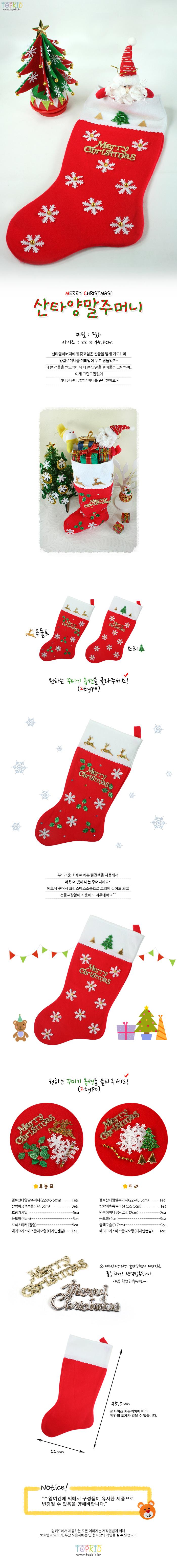 만들기 산타양말주머니(5set) - 하비파티, 10,000원, 장식품, 크리스마스소품