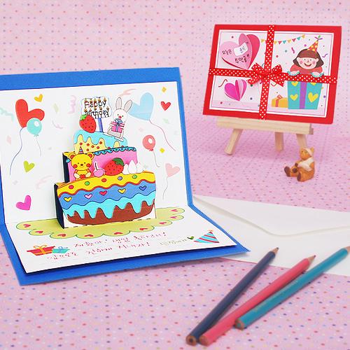 3D 생일카드(봉투포함/5set)