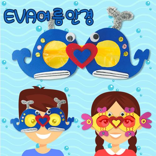 만들기 EVA여름안경10set(고래/물고기/꽃게)